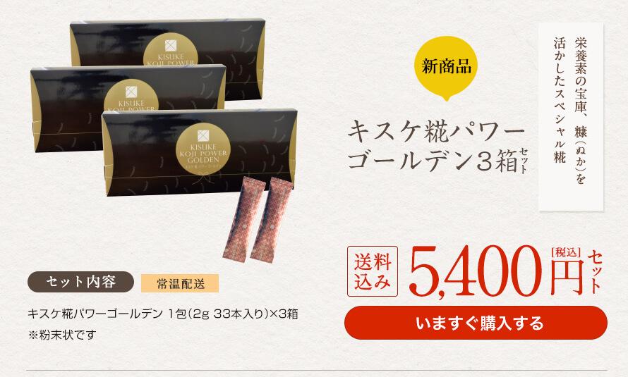 キスケ糀パワーゴールデン3箱セット
