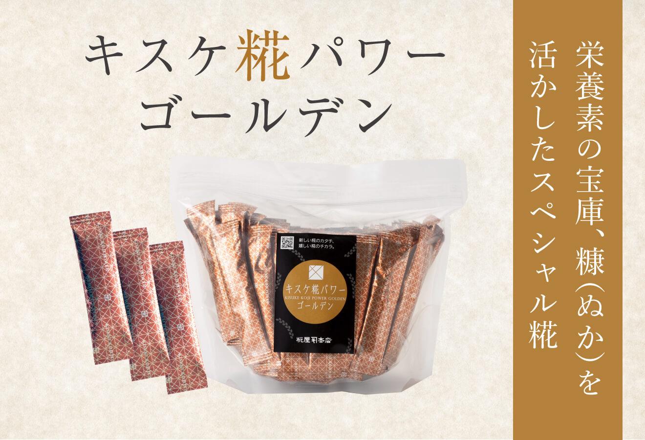キスケ糀パワー ゴールデン