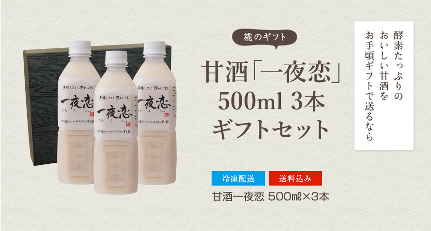 甘酒「一夜恋」500ml3本ギフトセット