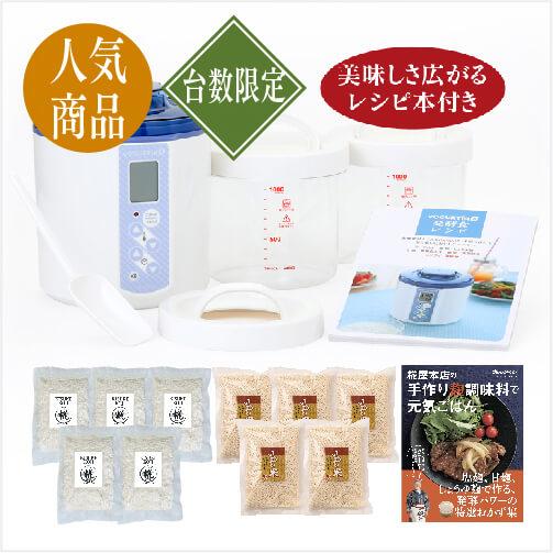 手作り甘酒名人セット4(ヨーグルティアS)