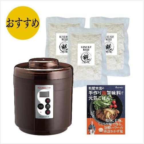 米糀とKAMOSICO(カモシコ)の甘酒デビューセット1