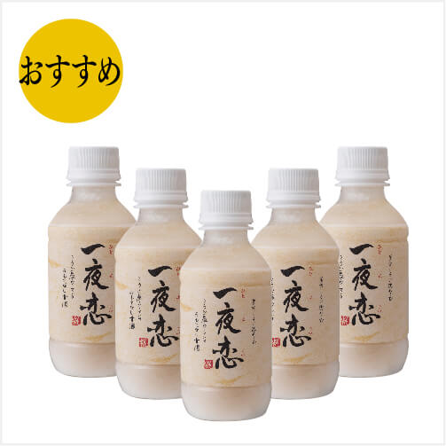 甘酒「一夜恋」200ml 5本ギフトセット