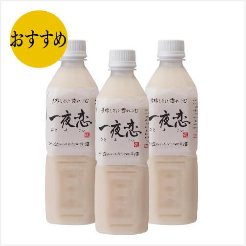 甘酒「一夜恋」500ml 3本ギフトセット