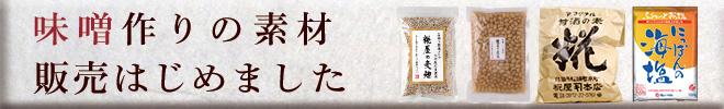 味噌作りのための素材販売
