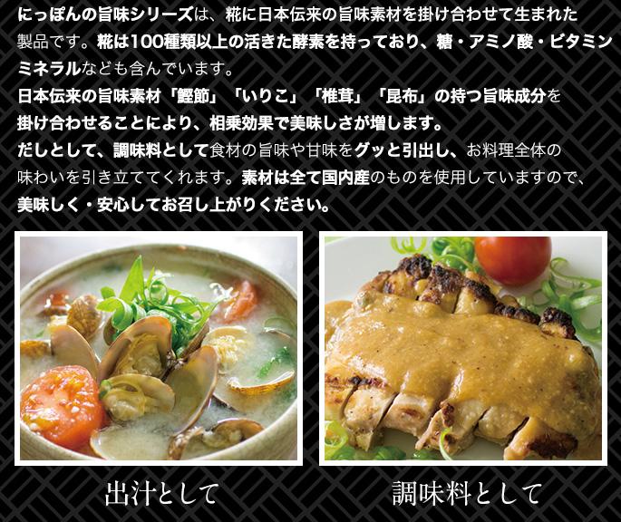 パウダー状にした糀に日本伝来の旨味素材を掛け合わして生まれた糀製品